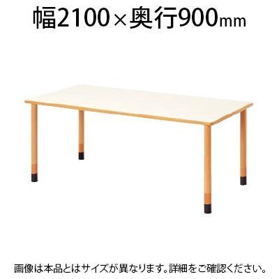 福祉施設用テーブル スペーサーパーツ高さ調整脚 角型 幅2100×奥行900×高さ660〜740mm FPA-2190K