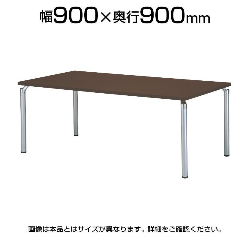 ミーティングテーブル ミーティングテーブル 角型 幅900×奥行900×高さ700mm NI-GK-0909K