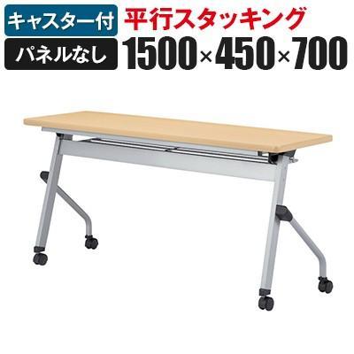 平行スタッキングテーブル パネルなし 幅1500×奥行450×高さ700mm HLS-1545