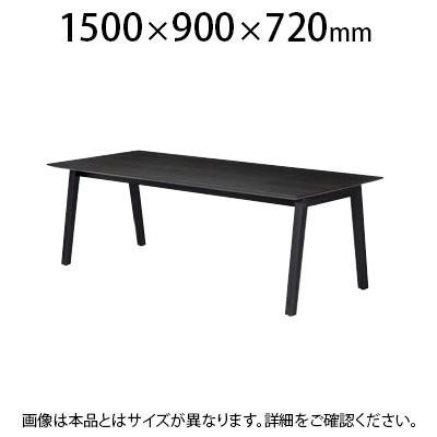 木製テーブル 会議テーブル 舟底エッジ 幅1500×奥行900mm HZ-1590 HZ-1590