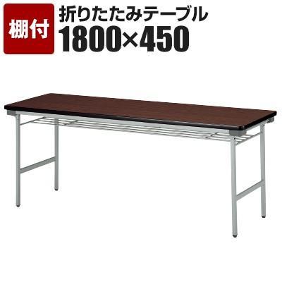 折りたたみテーブル 薄型 省スペース収納/幅1800×奥行450mm スチール塗装脚 スチール塗装脚 棚付/KU-1845