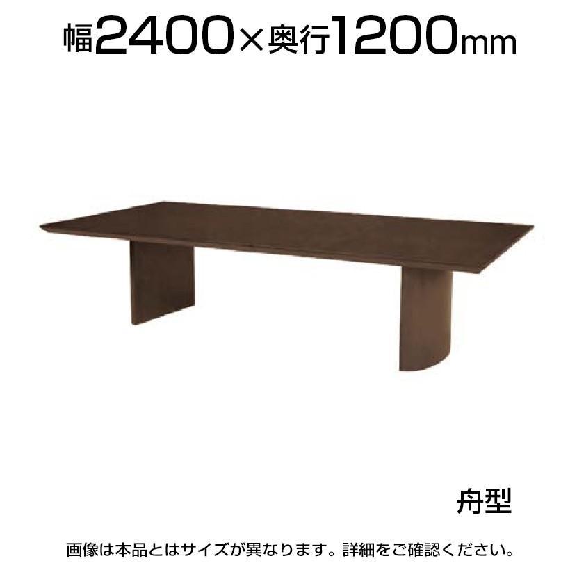 高級会議テーブル 高級会議テーブル エグゼクティブテーブル 角型舟底テーパーエッジ /幅2400×奥行1200×高さ700mm/NHK-2412K ローズブラウン ダークオーク メープル