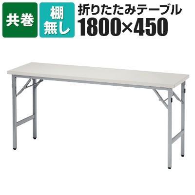 折りたたみテーブル 軽量アルミ脚/幅1800×奥行450mm 共巻 共巻 棚無/SAT-1845TN