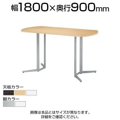 ハイテーブル ハイテーブル ボート型 幅1800×奥行900×高さ1000mm SKH-1890B