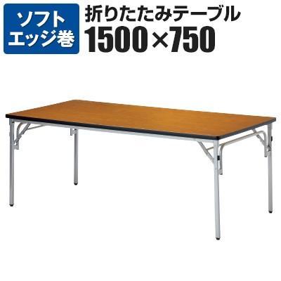 折りたたみテーブル/幅1500×奥行750mm/NI-TGS-1575