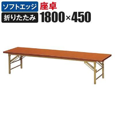座卓 座卓 座卓 折りたたみテーブル/幅1800×奥行450mm・ソフトエッジ巻/ZT-1845S 223