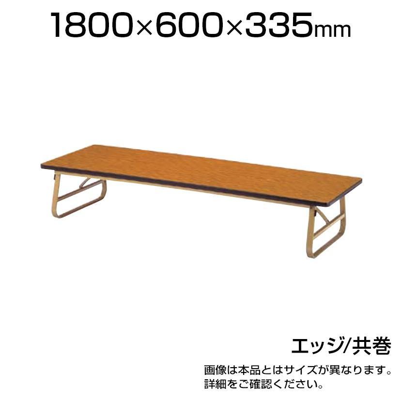 座卓/幅1800×奥行600mm・共巻/ZU-1860T