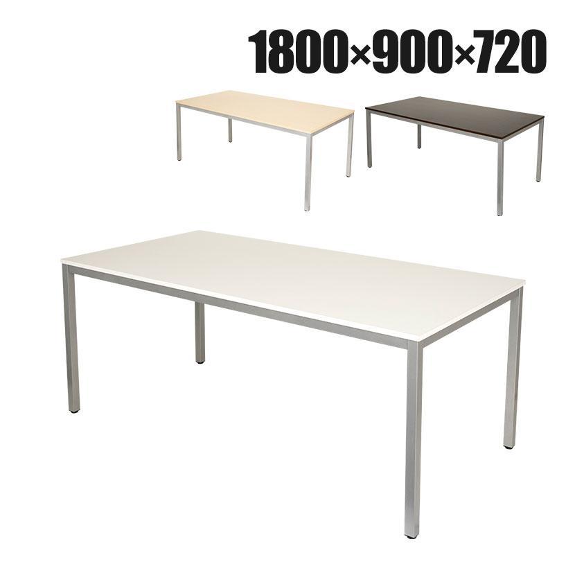 法人様限定 会議用テーブル ミーティングテーブル 定価の67%OFF 幅1800×奥行900×高さ720mm ナチュラル ホワイト ダークブラウン 直営ストア
