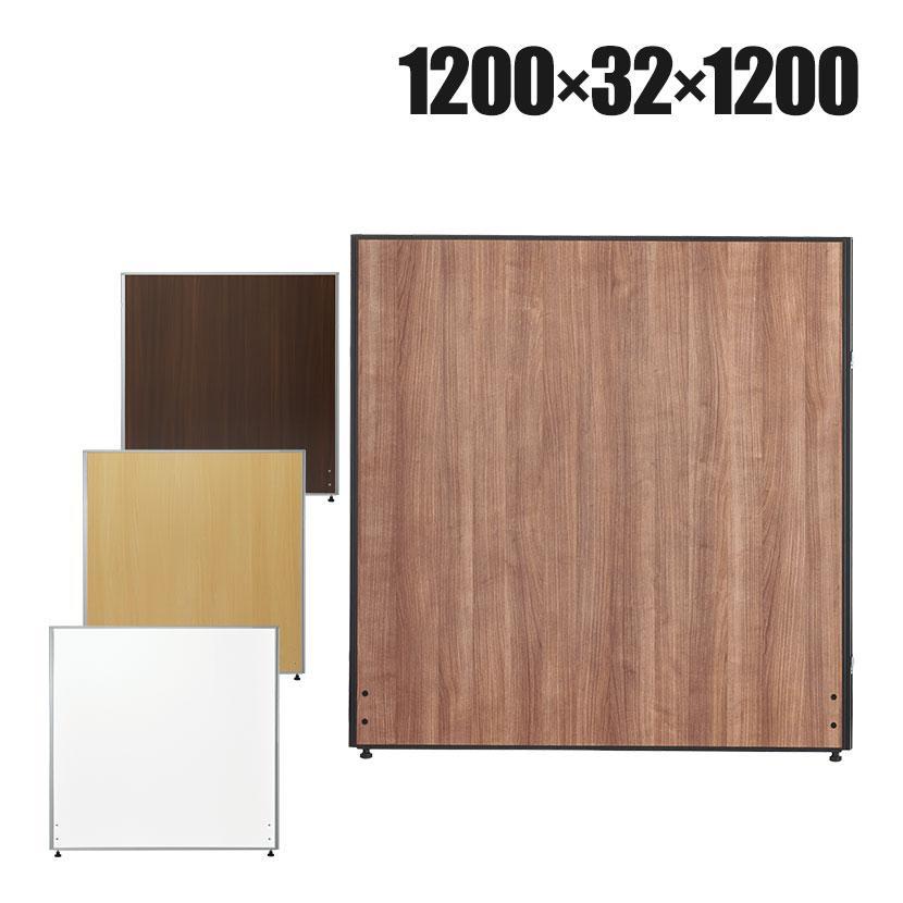 法人様限定 パーテーション オフィス 感謝価格 パーティション 未使用 間仕切り 高さ1200×幅1200mm 仕切り 木製 ローパーテーション 衝立