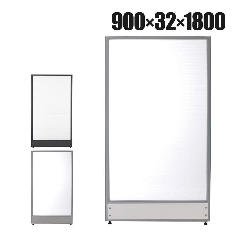 法人様限定 パーティション パーテーション 半透明 間仕切り 衝立 高さ1800×900mm