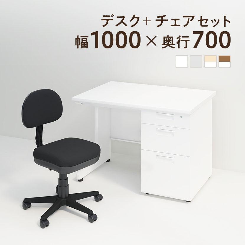 法人様限定 デスクチェアセット オフィスデスク スチールデスク 片袖机 1000×700 + オフィスチェア レプリ