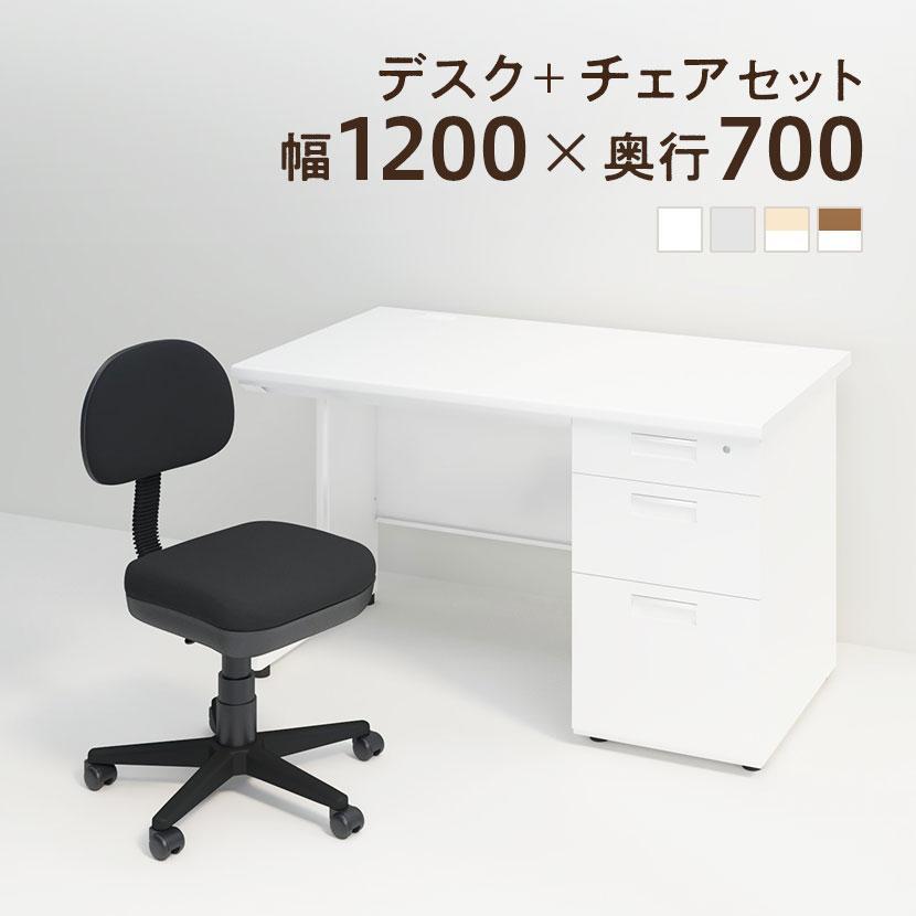 法人様限定 デスクチェアセット オフィスデスク スチールデスク 片袖机 1200×700 + オフィスチェア レプリ