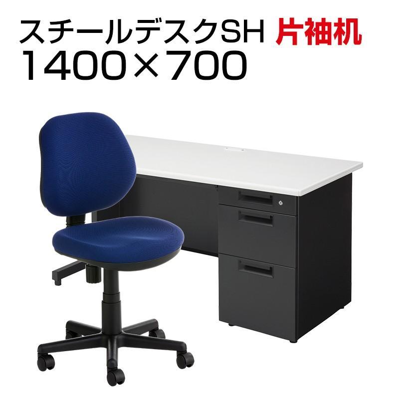 法人様限定 デスクチェアセット 国産スチールデスク SH 片袖机 1400×700 + 布張り オフィスチェア RD-1