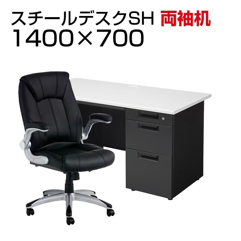 法人様限定 デスクチェアセット 国産スチールデスク両袖机 1400×700 + 社長椅子