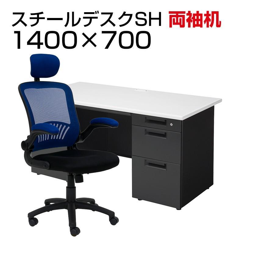 法人様限定 デスクチェアセット 国産スチールデスクSH 両袖机 1400×700 + アームアップチェア リベラム