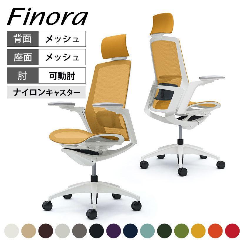 オフィスチェア オカムラ フィノラ Finora エクストラハイバック 座メッシュ ホワイトパネル ホワイト脚 ホワイトボディ ランバーサポート付 C78AWZ