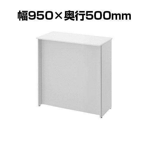 プラス スチールハイカウンター スチールハイカウンター 幅950×奥行500×高さ1000mm 受付 インフォメーション【ホワイト】