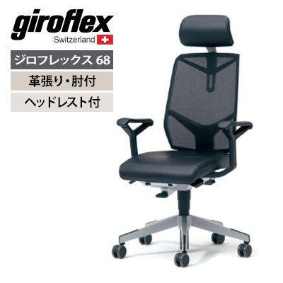 PLUS ジロフレックス 68 シリーズ 革張り ヘッドレスト肘付 幅670×奥行625×高さ1410mm 68-7619RML