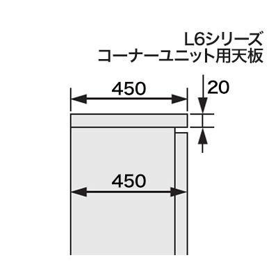 L6 天板 L6-45T-CU W4 ホワイト ホワイト 幅450×奥行450×高さ20mm