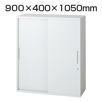 L6 引違い保管庫 L6-A105S W4 W4 ホワイト 幅900×奥行400×高さ1050mm