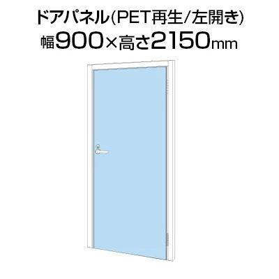 TFドアパネル TFドアパネル TF-0921DR-L W4 幅900×奥行45×高さ2150mm