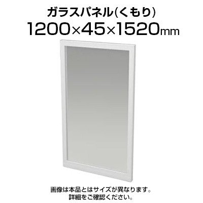 TFパネルくもりガラス TFパネルくもりガラス TF-1215G-H W4 幅1200×奥行45×高さ1520mm
