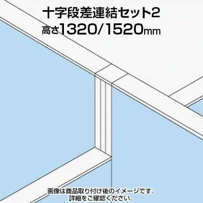 TF 十字段差連結セット2 TF-1315DS-X2 W4 幅48×奥行48×高さ1520mm