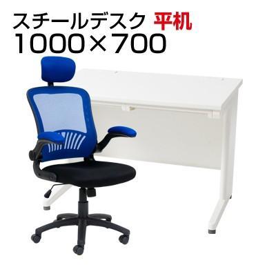 法人様限定 オフィスデスク 事務机 スチールデスク 平机 1000×700 + アームアップチェア リベラム セット