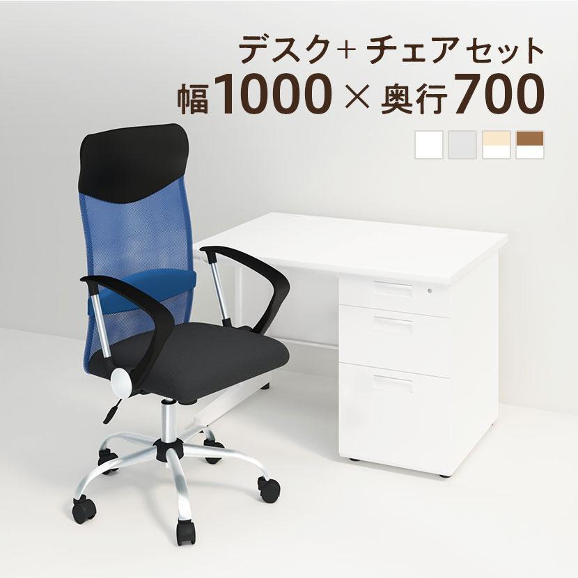 法人様限定 オフィスデスク スチールデスク 片袖机 1000×700+メッシュチェア 腰楽 ハイバック 肘付き セット