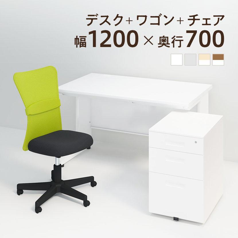 法人様限定 オフィスデスク スチールデスク 平机 1200×700+ワゴン+メッシュチェア チャットチェア セット