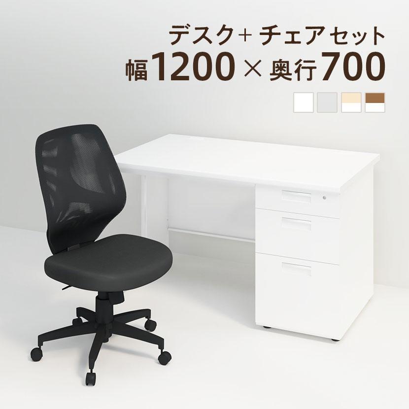 法人様限定 オフィスデスク 事務机 スチールデスク 片袖机 1200×700+メッシュチェア コレガ 肘なし セット