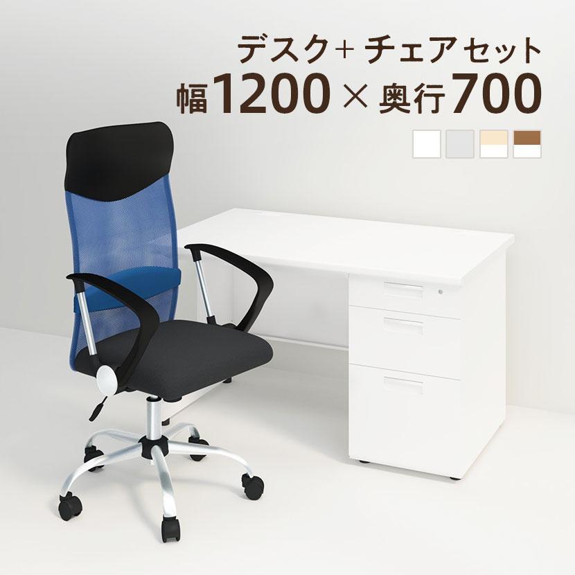 法人様限定 オフィスデスク スチールデスク 片袖机 1200×700+メッシュチェア 腰楽 ハイバック 肘付き セット