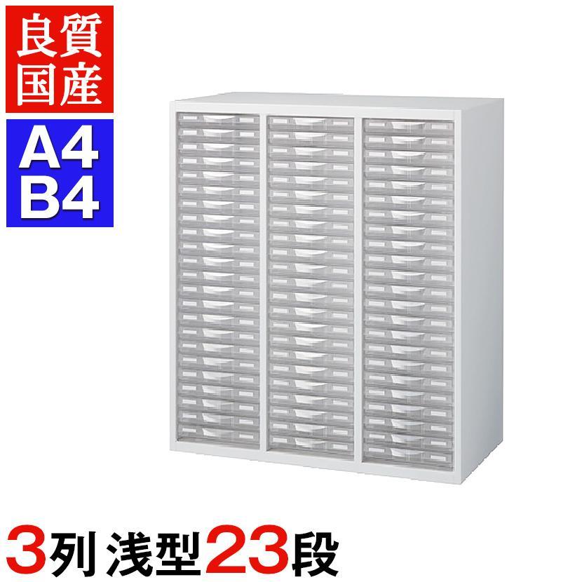 クウォール スチール製 プラスチックキャビネット(下置用)/高さ1050mm/SE-RW45-N10C69 プラスチックキャビネット(下置用)/高さ1050mm/SE-RW45-N10C69 国産 完成品