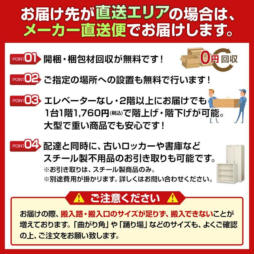 スチール製 シューズボックス・靴箱・下駄箱 3列3段9人用 錠なし/SLB ...