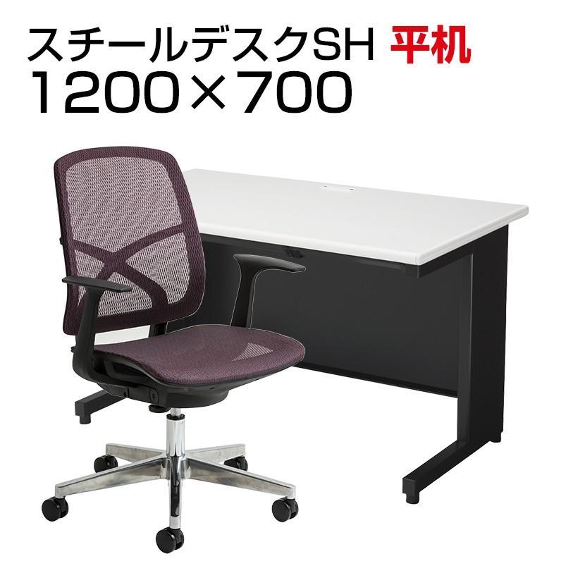 法人様限定 デスクチェアセット 国産スチールデスクSH 平机 1200×700 + オールメッシュチェア シンクス2 肘付き