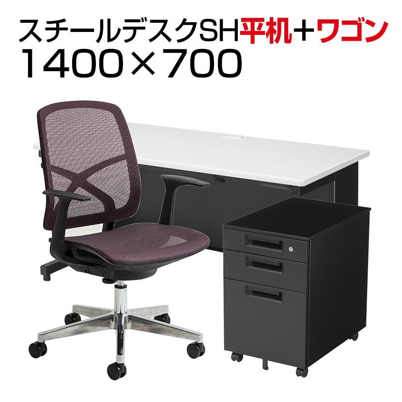 法人様限定 デスクチェアセット 国産スチールデスクSH 平机 1400×700 + デスクワゴンSH + オールメッシュチェア シンクス2 肘付き