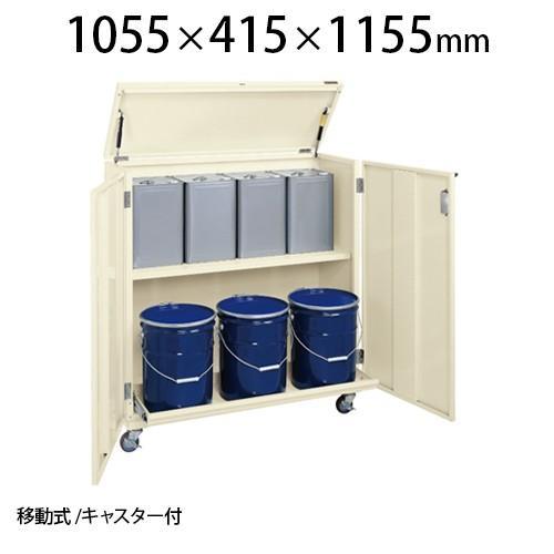サカエ 一斗缶保管庫 スチールタイプ 移動式 KU-ITKNBR 外寸:幅1055×奥行415×高さ1155m