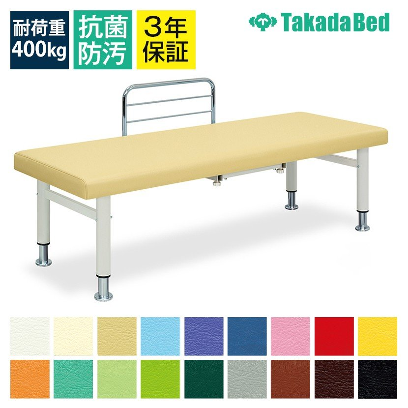 ◇サイズ選択有◇マッサージ 整体 治療 施術ベッド 高さ調節 F型ガード付 ファミリー(無孔) TB-324