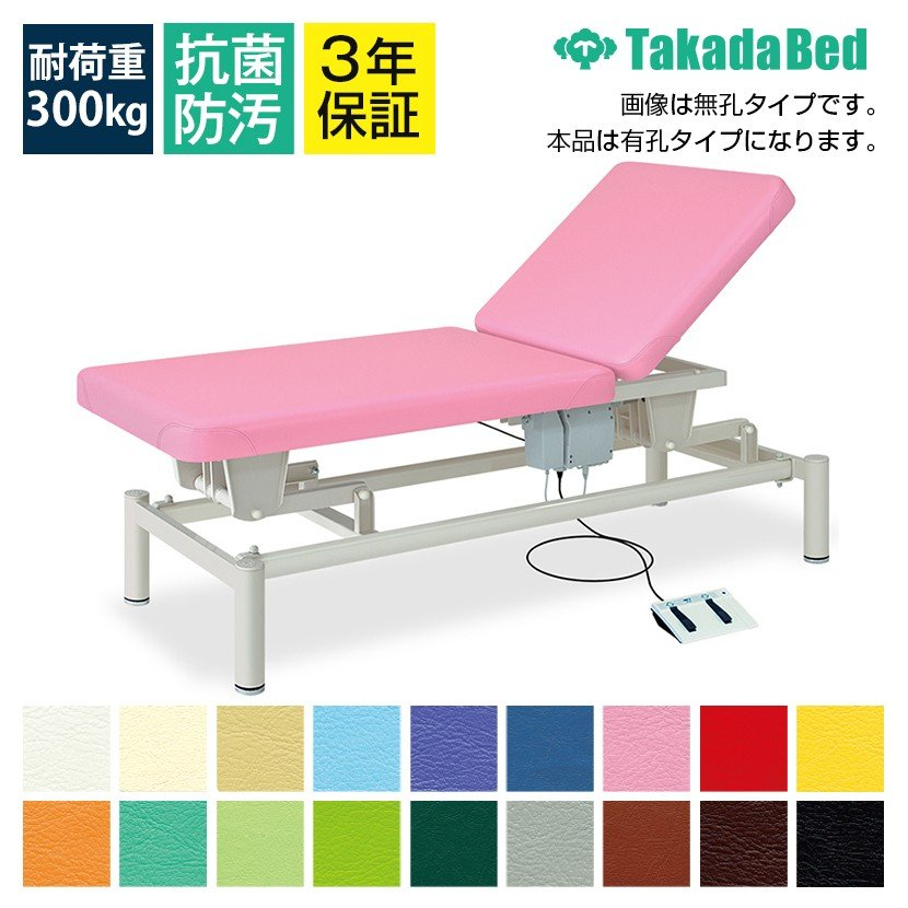 ◇サイズ選択有◇電動昇降ベッド 背上げ機能 有孔電動リクライト TB-479U