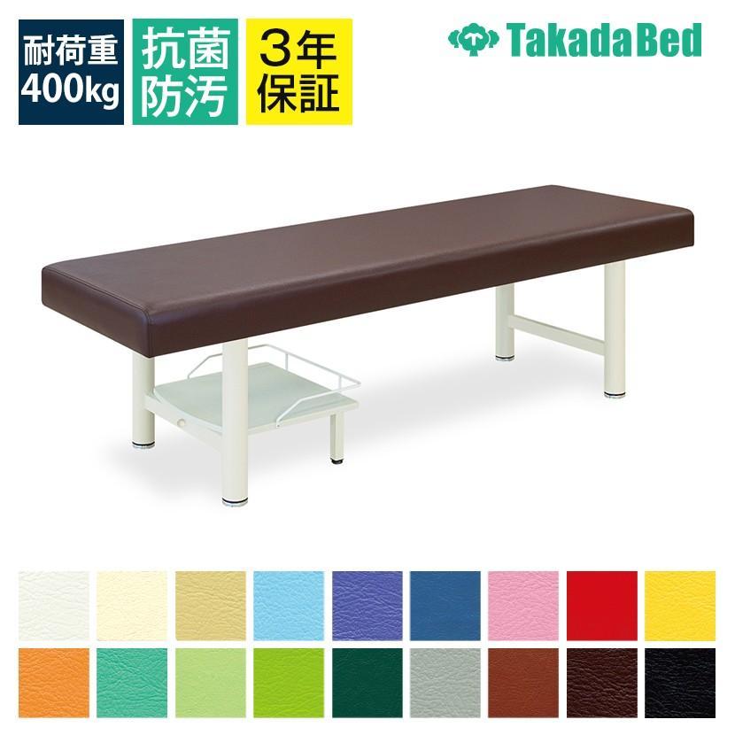 高田ベッド 高田ベッド 天板付DXベッド 診察/施術台 小物収納用棚付属 高強度H脚採用 TB-930 サイズ/カラー(18色)選択可能