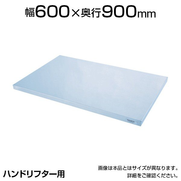 オプション TRUSCO SUSカバー600mm×900mm用 SC-605905-H30