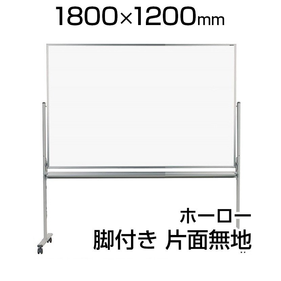 ホワイトボード ホーロー 片面 脚付き 1800×1200 プロジェクター対応 プロジェクタースクリーン 馬印