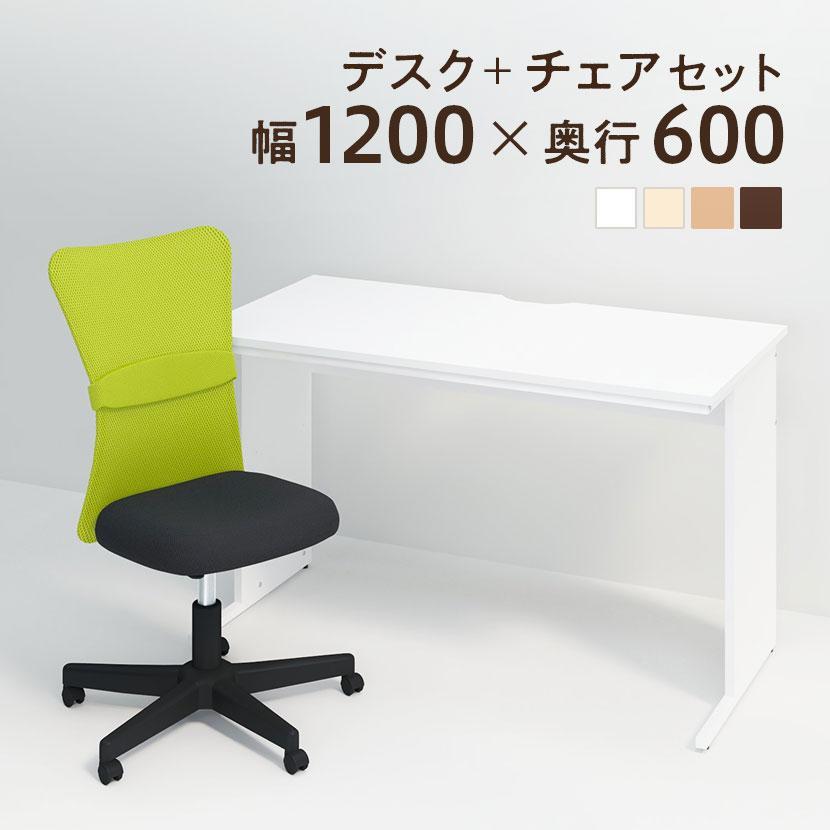 法人様限定 オフィスデスク 平机 1200×600+メッシュチェア チャットチェア セット