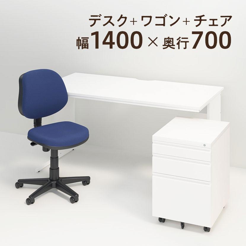 法人様限定 デスクチェアセット ワークデスク 平机 1400×700 + オフィスワゴン + 布張り オフィスチェア RD-1