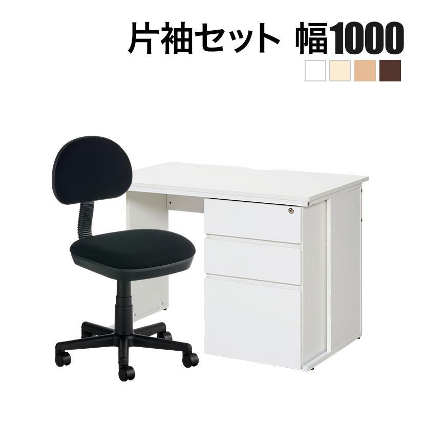 法人様限定 デスクチェアセット オフィスデスク 片袖机 1000×600 + オフィスチェア レプリ セット