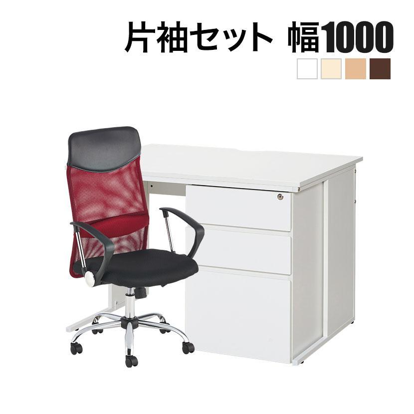 法人様限定 オフィスデスク 片袖机 1000×700+メッシュチェア 腰楽 ハイバック 肘付き セット