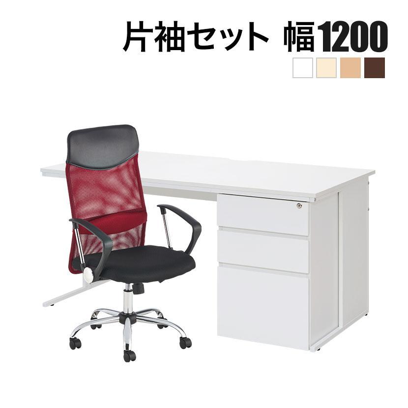 法人様限定 オフィスデスク 片袖机 1400×700+メッシュチェア 腰楽 ハイバック 肘付き セット