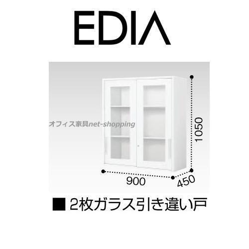 コクヨ EDIA エディア エディア 上置き用 2枚ガラス引き違い戸 H1050XW900XD450 BWU-HGU259