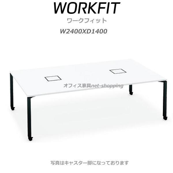 コクヨ ワークフィット スタンダードテーブル キャスター脚 W2400XD1400 SD-WFC2414