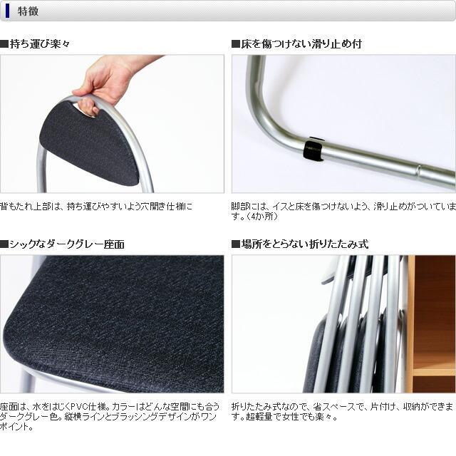 GRATES 折りたたみパイプ椅子 4脚セット『送料無料(一部地域除く)』|officetrust|02